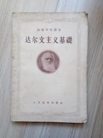 《高级中学课本--达尔文主义基础》
