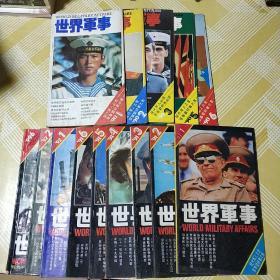 世界军事(14本合售)