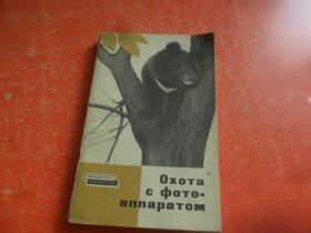 1963年俄文动物研究类(见图)