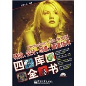 四库全书:Photoshop CS3中文版特效、设计、创意、通道技术