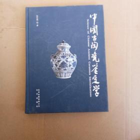 中国古陶瓷鉴定学