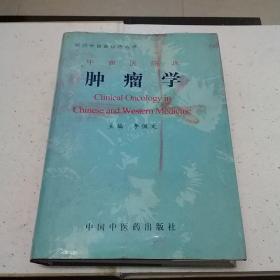 中西医临床肿瘤学