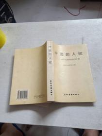 中国的人权:关于人权的白皮书汇编