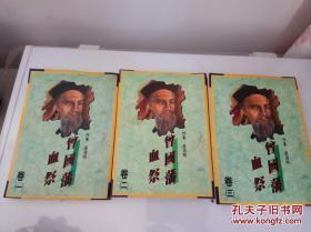曾国藩:血祭