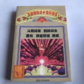 卫斯理科幻小说珍藏集 23:(爆炸,改变,闯祸,遗传,解脱)
