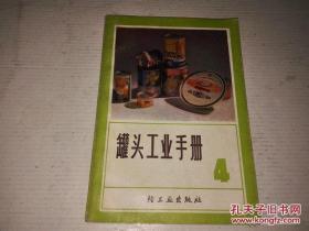 《罐头工业手册》(第4分册)