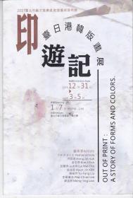 2017印 台 日 港 韩 版 画 展游记——展览介绍