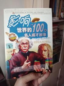 中国青少年成长必读全书 影响世界的100位名人成才故事【彩色图文版】