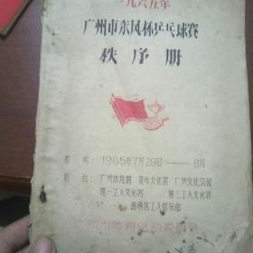 1965年广州市东风杯乒乓球赛