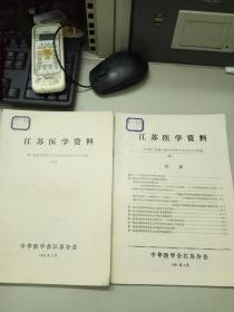 江苏医学资料1.2