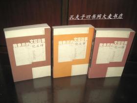 《我亲历的文坛往事·忆大事.忆心路.忆名师》(全三册/合售)