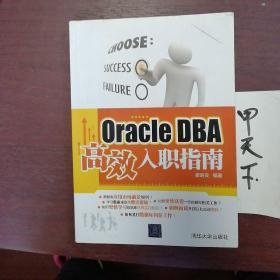Oracle DBA高效入职指南