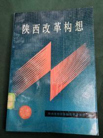 陕西改革构想