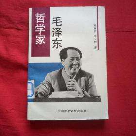 毛泽东哲学家