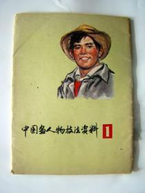 中国画人物技法资料.