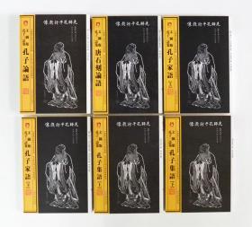 正版 原版 孔子三语集-套装全4部共6册-文图版  《孔子论语》  明刊本彩绘孔子图传  《唐石刻论语》  《孔子家语·上》  《孔子家语·下》  《孔子集语·上》  《孔子集语·下》