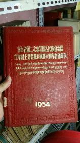 青海省第二次牧业区各民族自治区主席副主席暨县长副县长联席会议汇刊1954年 原版资料