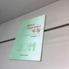 中国渔业统计年鉴2011 【一版一印 9品-95品+++ 正版现货 自然旧 多图拍摄 看图下单】 9787109156708