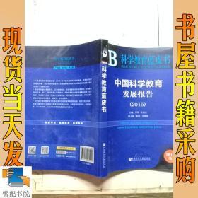 中国迷信教导生长申报    2015