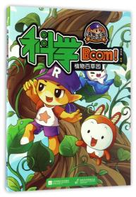 植物百草园/洛克王国科学Boom