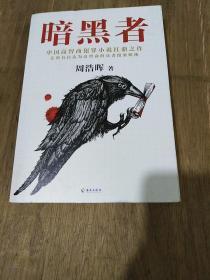 """暗黑者(""""高智商悬疑小说""""大师周浩晖经典代表作)"""
