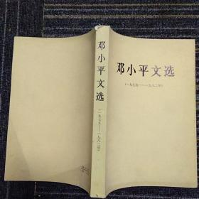 邓小平文选(一九七五-一九八二年)