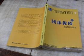 团体保险(第二版  平装16开  2011年12月印行  有描述有清晰书影供参考)