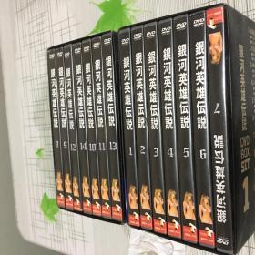 银河英雄伝说 DVD【1--14】48张盘