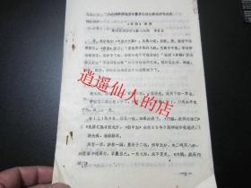 《串雅》治痛 泉州双阳华侨农伤卫生院 油印本  16开12页