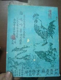 鸡吗呤草(孙中山副官张猛贵孀潘景晴书画家雅正签名