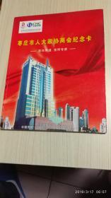 枣庄市人大政协两会纪念卡【3张卡片·一张光盘】KT08