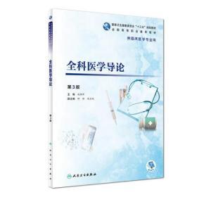 全科医学导论(第3版)