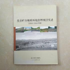 北京矿山地质环境治理项目实录2003-2006年度