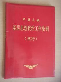 中国民航基层政治工作条例(试行)