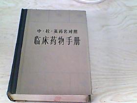 中拉英药名对照临床药物手册