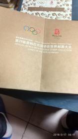 同一个世界 同一个梦想 第29届奥林匹克运动会世界邮票大全邮票预订卡【有一张邮票+一张卡】KT08