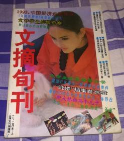 文摘旬刊 1993年合订本 上  1—4月 九品 包邮挂