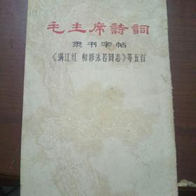 毛主席诗词1968,8月一版一印