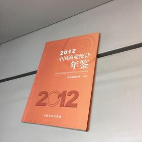 中国渔业统计年鉴.2012 【一版一印 9品-95品+++ 正版现货 自然旧 多图拍摄 看图下单】