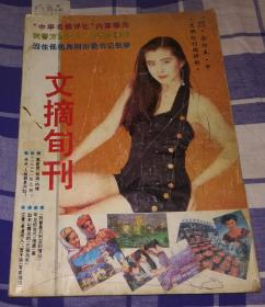 文摘旬刊 1992年中 5—8月 八五品 包邮挂