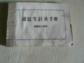 猪医生针灸手册