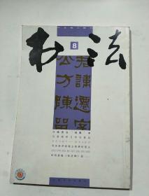 书法月刊2010.8