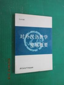 对外汉语教学发展概要