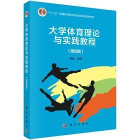大学体育理论与实践教程(第四版)