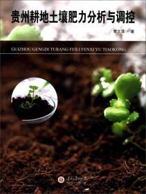 贵州耕地土壤肥力分析与调控