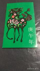 庚午年【马年】邮折 1990年 T146 邮票 四方联   KT08