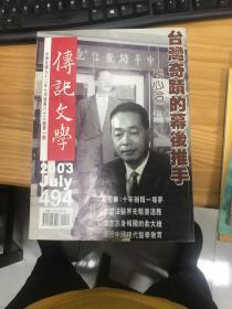 传记文学 2003 494   八十三卷第一期