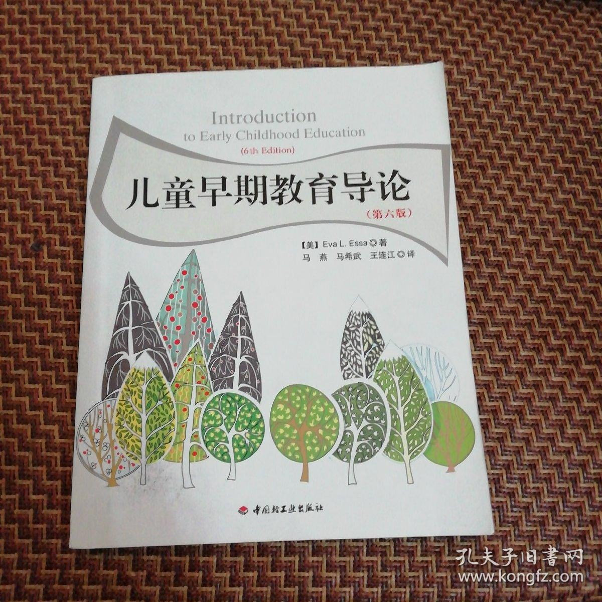 儿童早期教育导论(第六版)(万千教育)