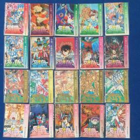 90年代老版海南出版社老漫画 圣斗士全套(九卷45本)