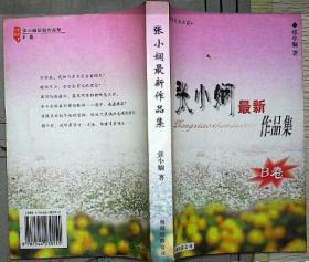 张小娴最新作品集 B卷 包含<卖海豚的女孩 面包树上的女人 刻骨的爱人 再见野鼬鼠>